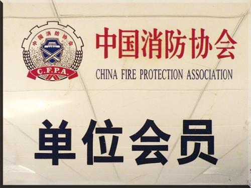中国消防协会 单位会员